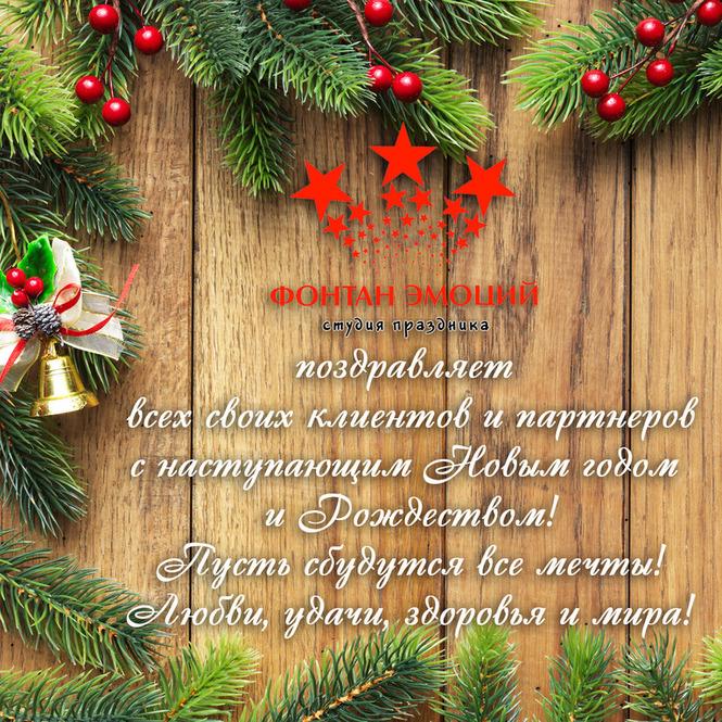 Открытка новый год деревьев
